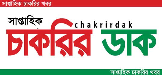 Chakrir Dak Saptahik bangla potrika { Clear copy }