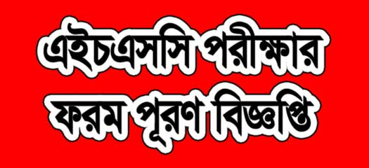 HSC Form Fill-Up Notice 2019- Jessore board