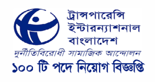 Tib New Job Vacancy Application