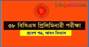38th BCS preliminary examdate Seat Plan Download Free