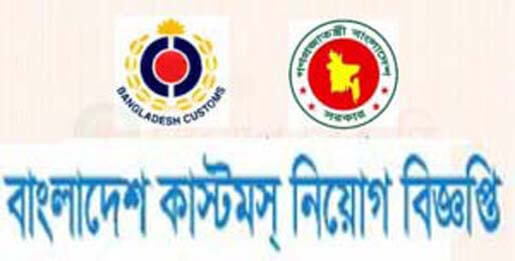 Bangladesh customs job circular 2018 With Admit card & Exam date