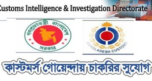 Custom Intelligence Job Circular 2017