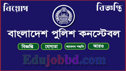 Bangladesh Police job circular 2019 with form