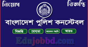 bd police job circular 2018- Download Application Form