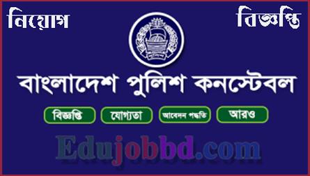 Bangladesh Police Force Job Application Exam Result 2018