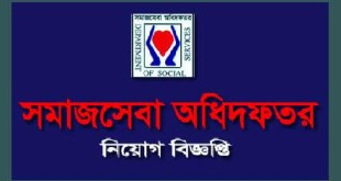 Public social services Department Job Circular