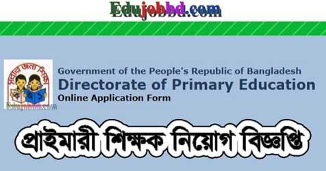 Primary School Teacher Job Circular
