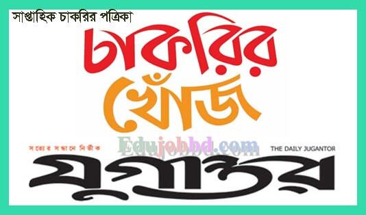 Chakrir Khoj Jugantor Weekly Job Circular