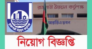 rdaraj bd job result application