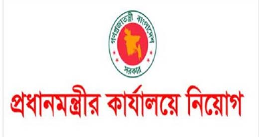 prime minister office bangladesh Job Circular