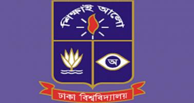 Dhaka University Job Circular