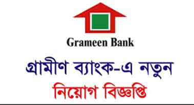 Grameen bank job circular 2019 { Recent }