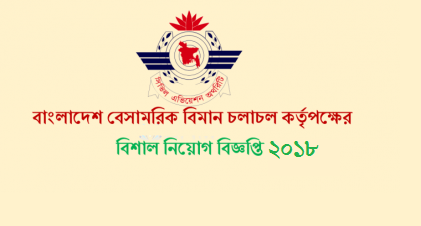 Civil aviation Bangladesh job circular 2018