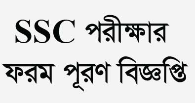 SSC Form Fill up Notice 2019