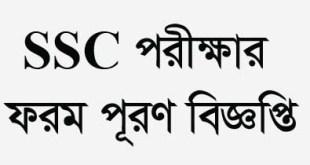 ssc form fill up notice