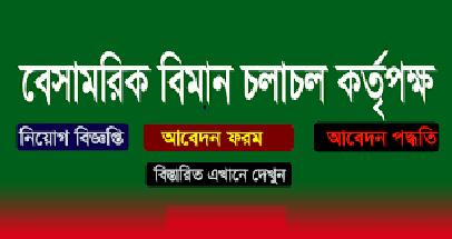 Civil aviation Bangladesh job circular 2019