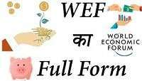 WEF Full-Form | What is World Economic Forum (WEF)