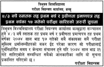 TU Postpones Bachelor 1st Year Exam of 17 Bhadra 2074