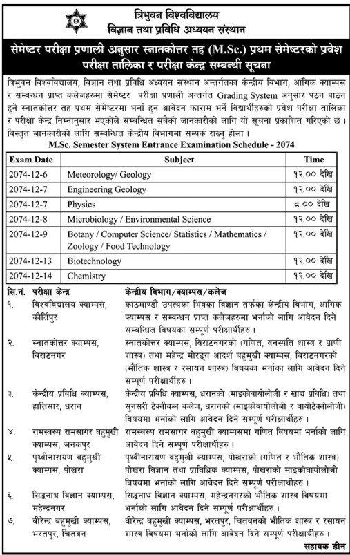 TU MSc Entrance Exam Schedule and Exam Centers Published 2074