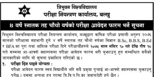 TU Bachelors Fourth Year Exam 2076 Form Fillup Notice