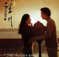 [mov] Il Mare {Suworae} (2000)
