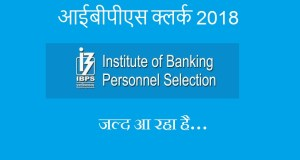 ibps clerk 2018 in hindi