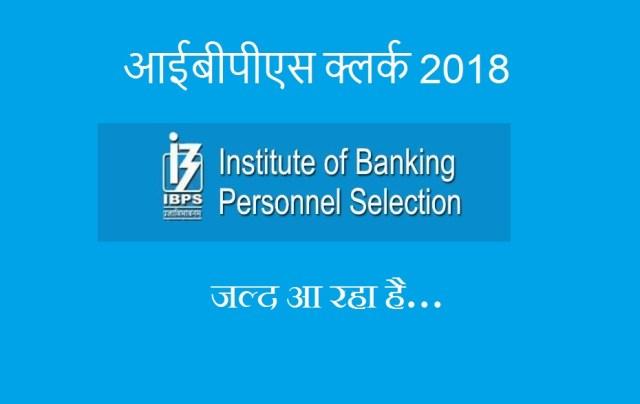 ibps clerk 2018 in hindi