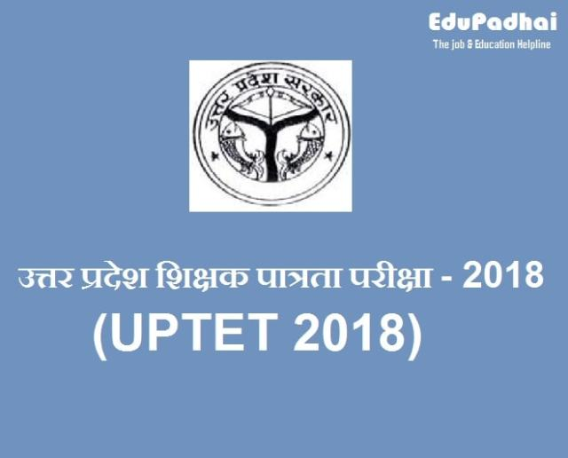 uptet 2018 in hindi
