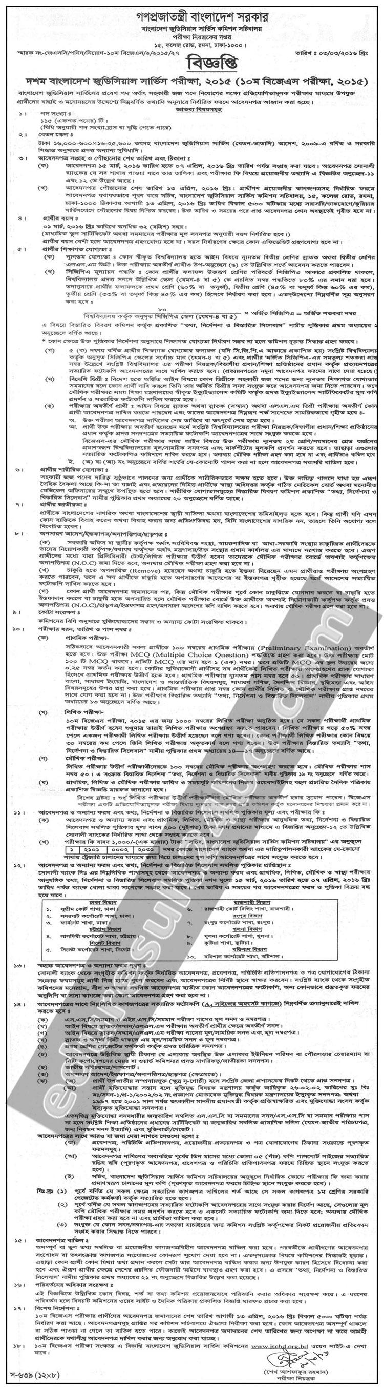 10th Bangladesh Judicial Service Job Circular