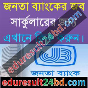 Janata Bank AEO-RC Job Circular 2016