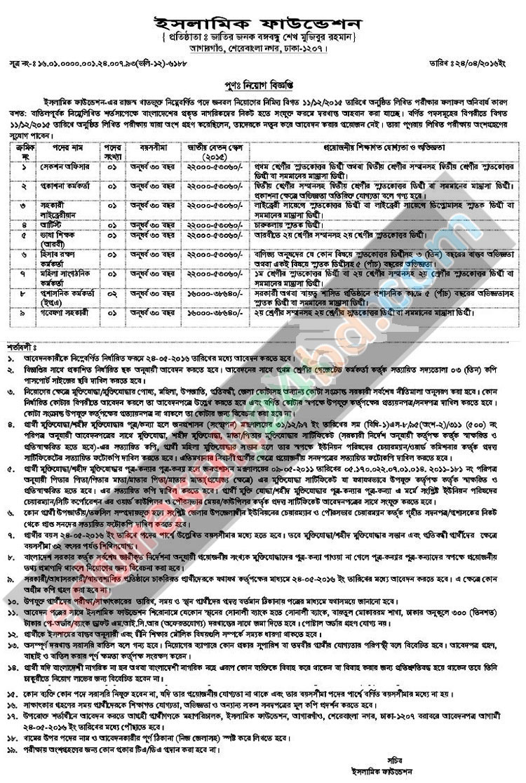 Islamic Foundation Bangladesh Job Circular 2016
