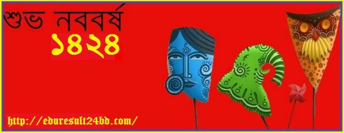 Pohela Boishakh Photo Cards SMS 1424