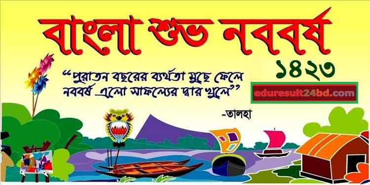 Pohela Boishakh Best Bangla SMS Image Photo Card 1423