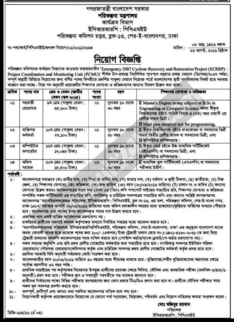 Ministry 0f Planning Job Circular 2016
