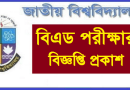 National University B.Ed Exam Routine 2019