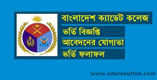 Cadet College Admission Circular & Result 2019 | eduresultbd com