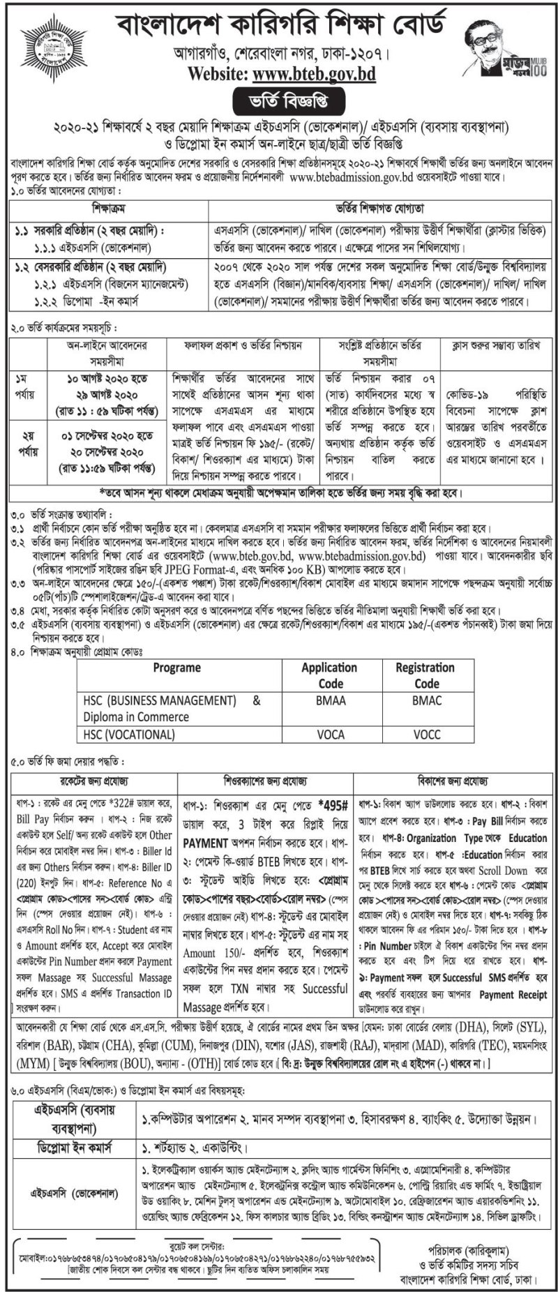 HSC Vocational & Business Management College Admission Circular 2020