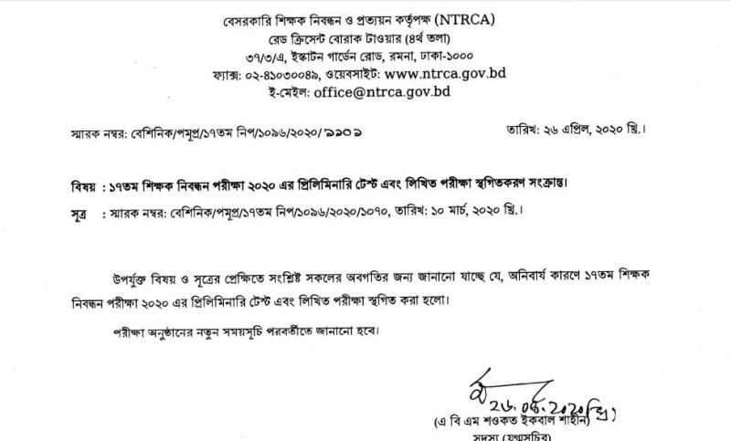 17th NTRCA Exam Notice 2020