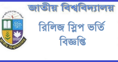 National University Release Slip Application & Result 2019