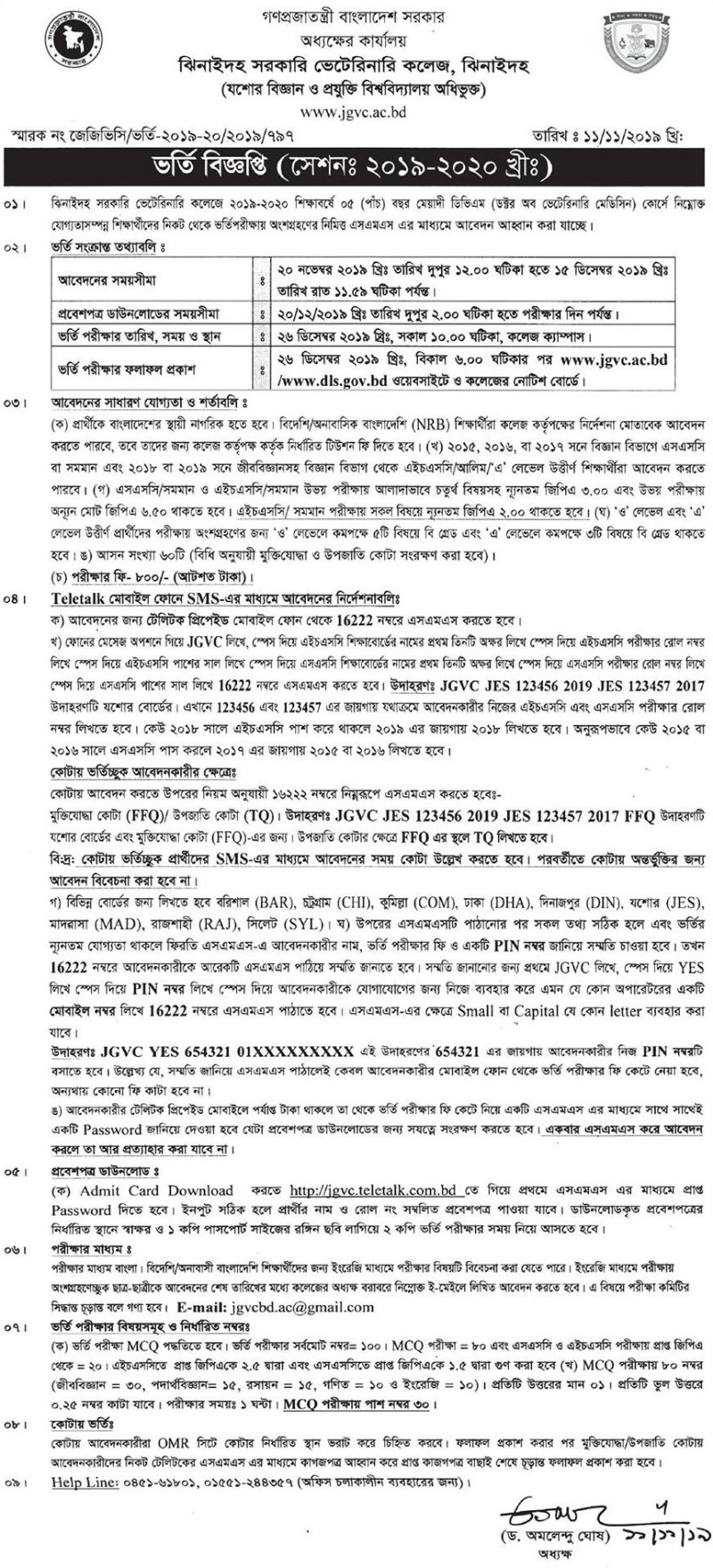 Jhenaidah Veterinary Admission Circular 2019