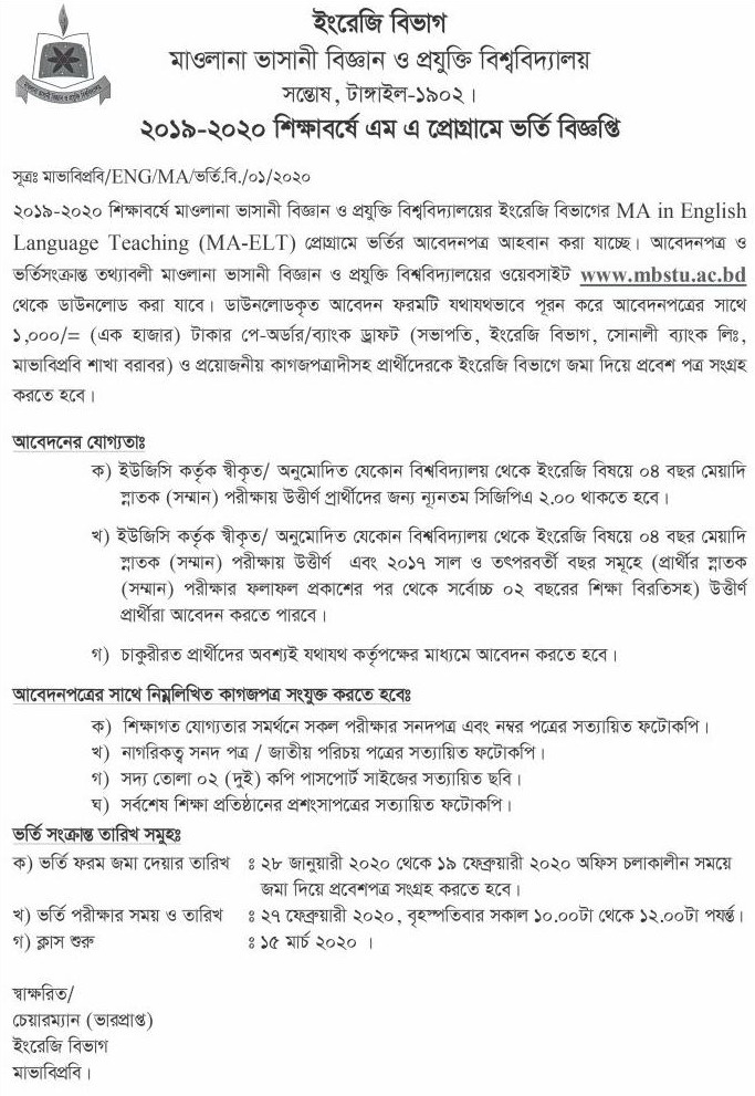 MBSTU Masters in English Admission Circular 2020