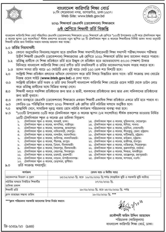BTEB Vocational Class 6 Admission Circular 2021