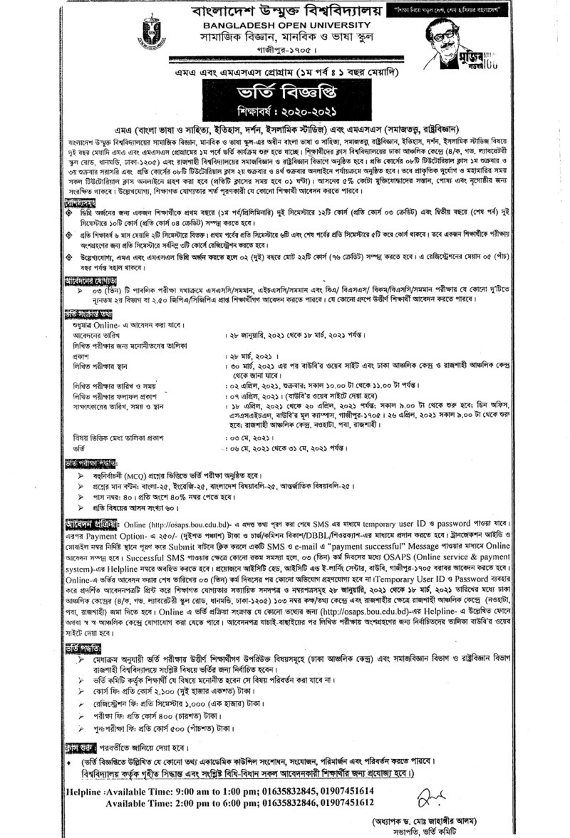 Open University MA/MSS Admission Circular 2021