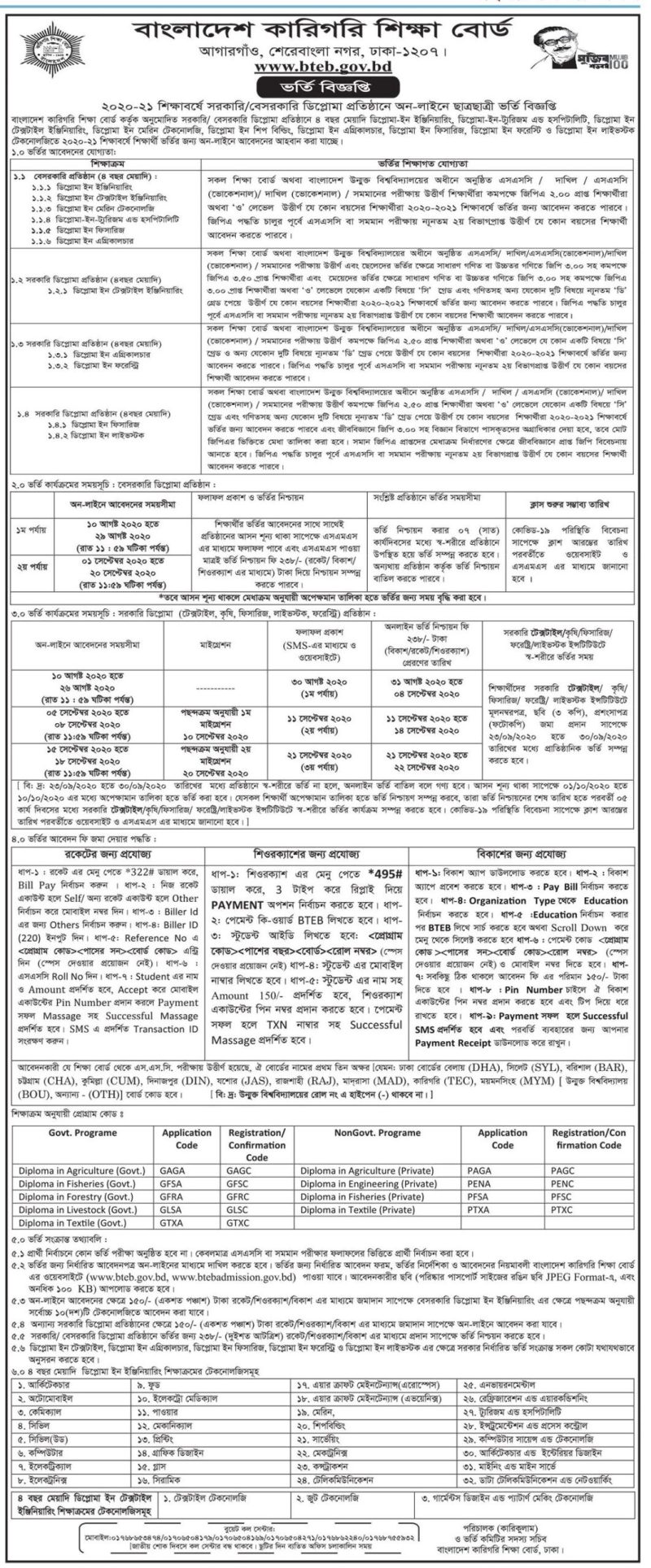 Diploma in Textile Engineering Admission Circular 2020