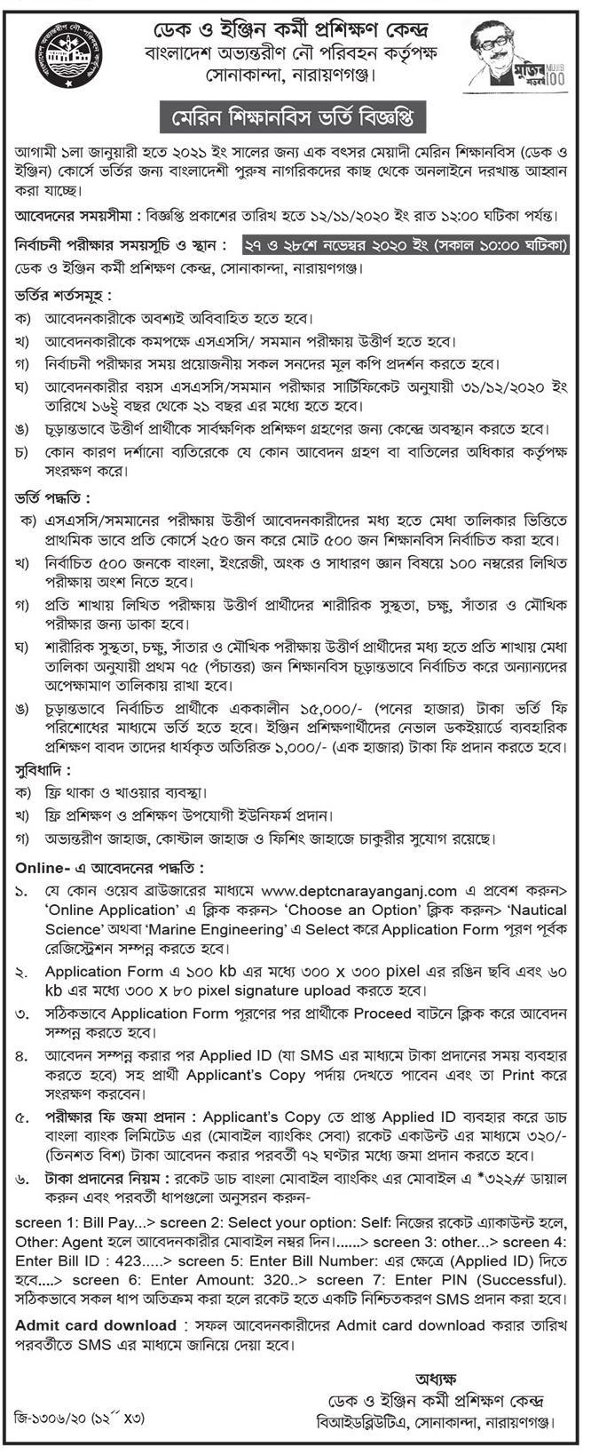 Narayanganj Marine Probationary Admission Circular 2020