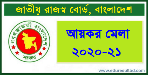 Online TIN Registration Bangladesh