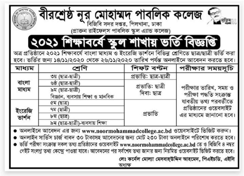 Noor Mohammaed Public College Class3-9 Admission Circular 2021