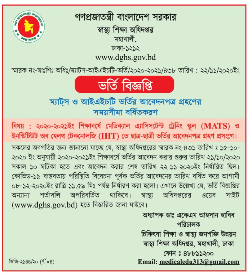 MATS and IHT Revised Admission Circular 2020