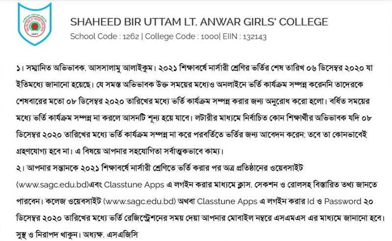 Shaheed Anwar Girls College Nursery Admission deadline circular 2021