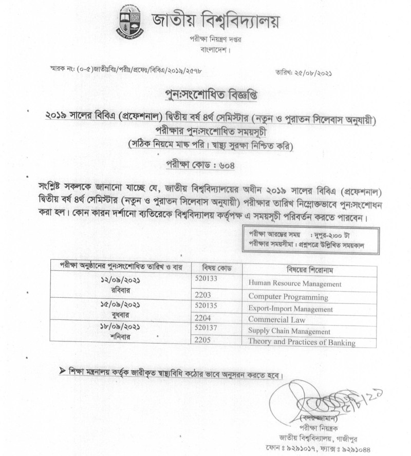National University BBA 2nd Year 4th Semester Exam Revised Routine 2021